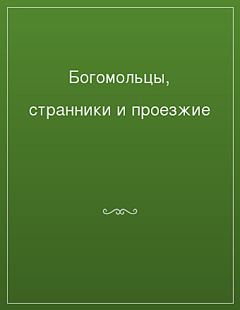 Богомольцы, странники и проезжие Салтыков-Щедрин