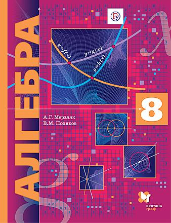 Алгебра. Углублённый уровень. 8 класс Поляков Мерзляк
