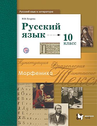 Русский язык. 10 класс Гусарова