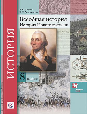 Всеобщая история. История. 8 класс Носков Андреевская