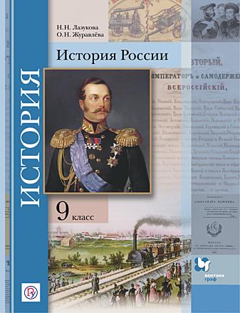 История России. 9 класс Лазукова Журавлёва