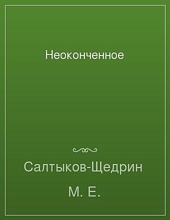 Неоконченное Салтыков-Щедрин
