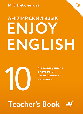 Биболетова. Enjoy English. Английский с удовольствием. Базовый уровень. 10 класс. Книга для учителя Биболетова Снежко