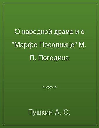 """О народной драме и о """"Марфе Посаднице"""" М. П. Погодина Пушкин"""