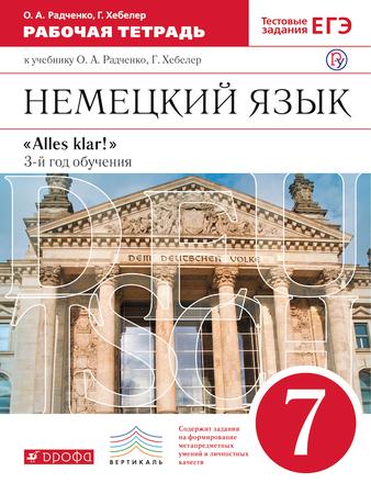 Немецкий язык как второй иностранный. Рабочая тетрадь. 7 класс Радченко Хебелер