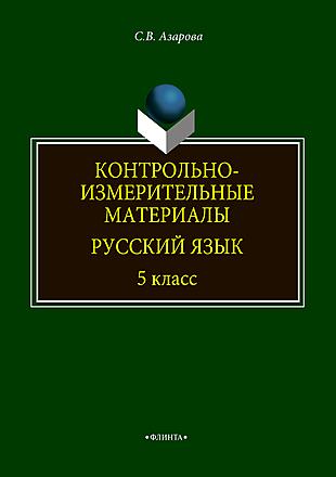 Контрольно-измерительные материалы: Русский язык. 5 класс Азарова