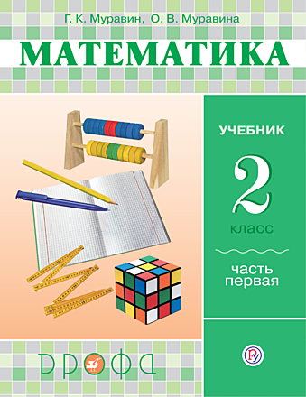 Математика. 2 класс. Часть 1 Муравин Муравина