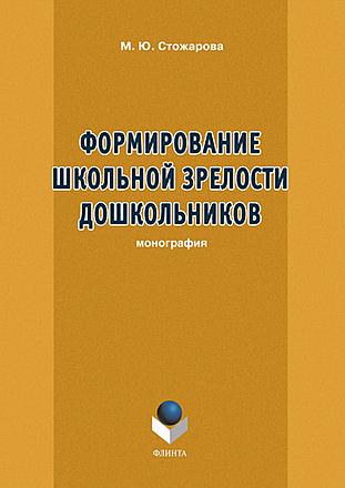 Формирование школьной зрелости дошкольников Стожарова
