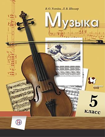Музыка. 5 класс Усачёва Школяр
