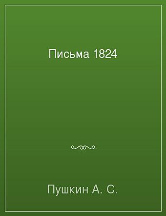 Письма 1824 Пушкин