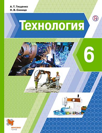Технология. 6 класс. Учебное пособие Тищенко Синица