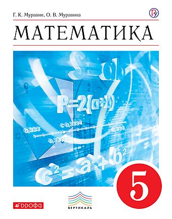 Математика. 5 класс Муравин Муравина