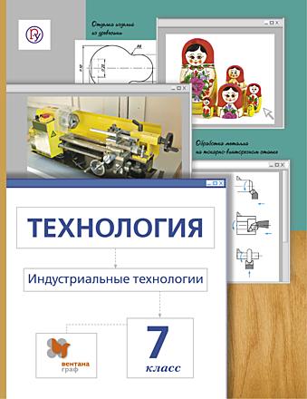 Технология. Индустриальные технологии. 7 класс Гуревич Сасова Павлова