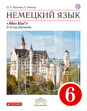 Немецкий язык. 6 класс Радченко Хебелер