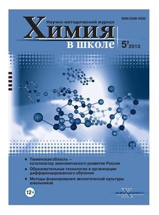 Химия в школе, 2013, № 5