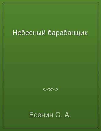 Небесный барабанщик Есенин