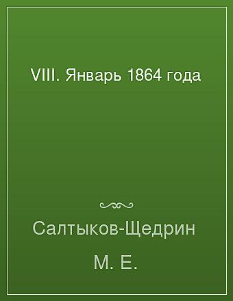 VIII. Январь 1864 года Салтыков-Щедрин