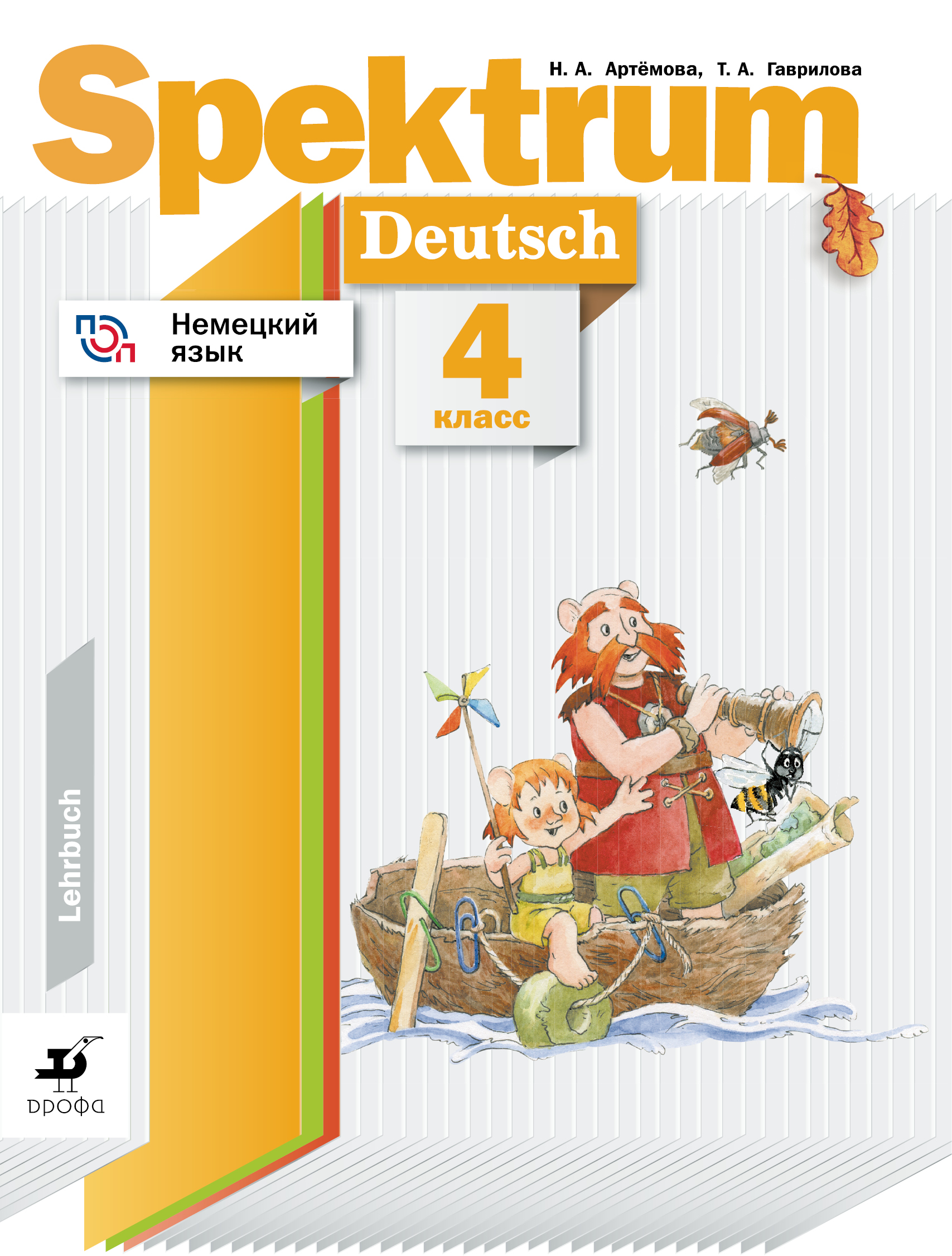 """Немецкий язык """"Spektrum"""". 4 класс. Аудиоприложение к учебнику Артёмова Гаврилова"""