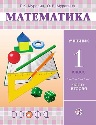 Математика. 1 класс. Часть 2 Муравин Муравина