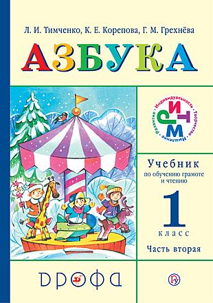 Азбука. 1 класс. Часть 2 Грехнёва Корепова Тимченко