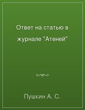 """Ответ на статью в журнале """"Атеней"""" Пушкин"""