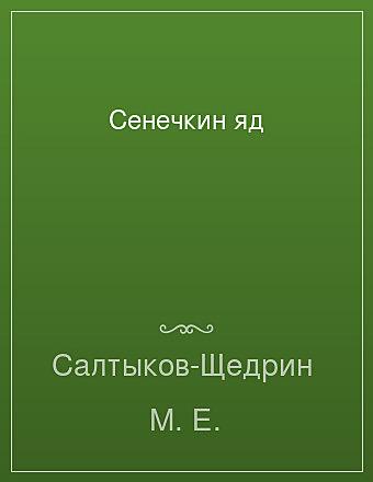 Сенечкин яд Салтыков-Щедрин