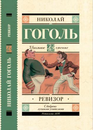 Ревизор Гоголь