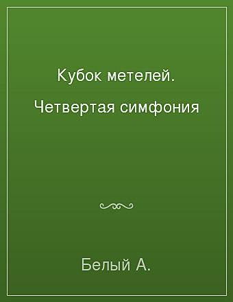 Кубок метелей. Четвертая симфония Белый