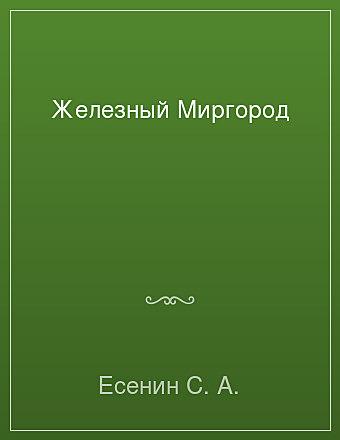 Железный Миргород Есенин
