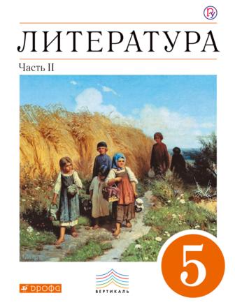 Литература. 5 класс. Часть 2. Учебное пособие