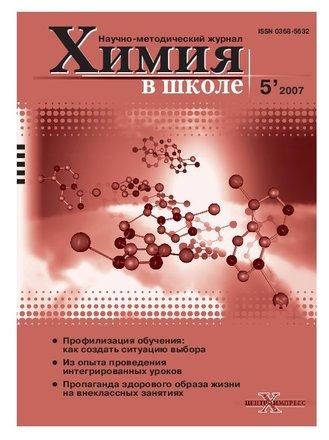 Химия в школе, 2007, № 5