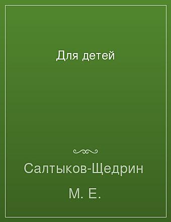 Для детей Салтыков-Щедрин