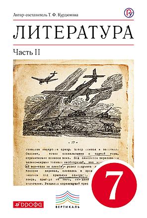 Литература. 7 класс. Часть 2 Курдюмова