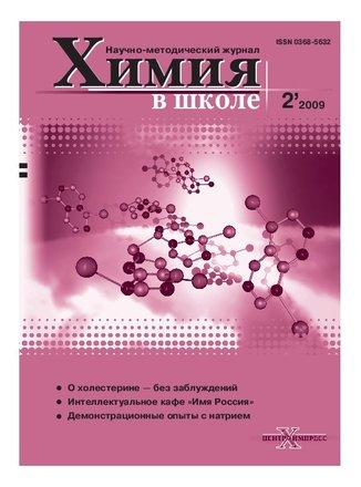 Химия в школе, 2009, № 2