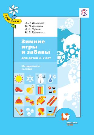 Зимние игры и забавы для детей 3-7 лет. Методическое пособие Волошина