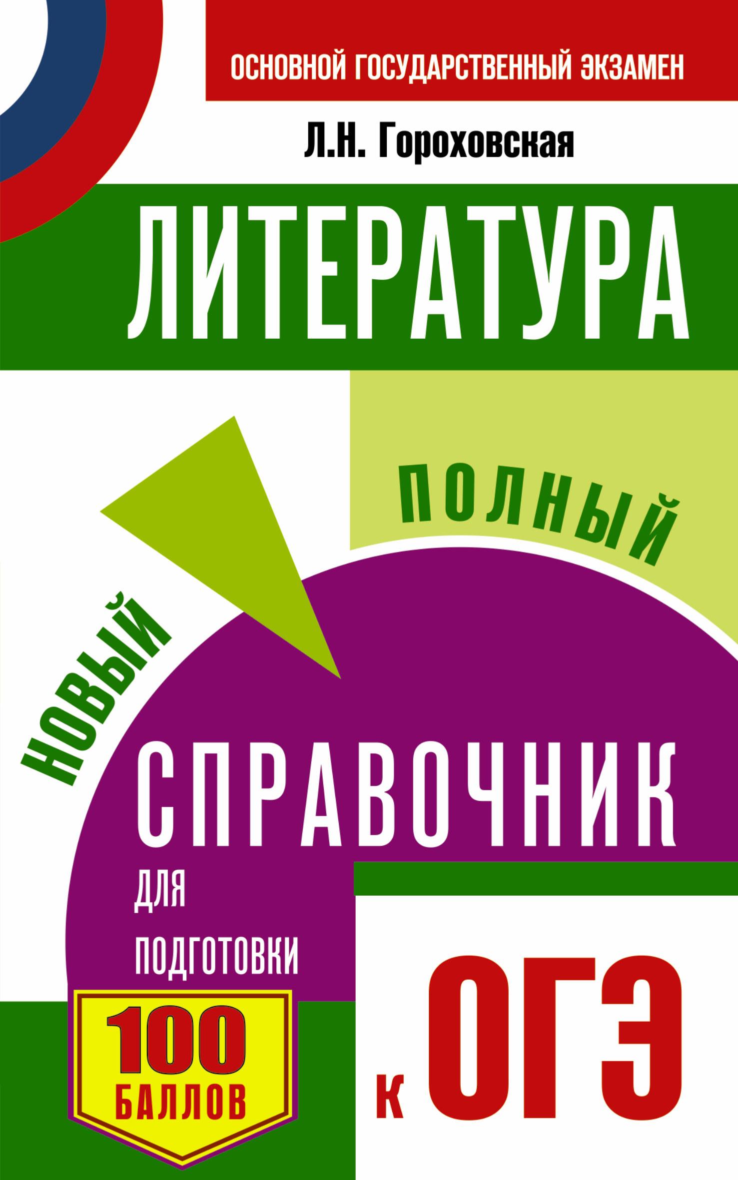 ОГЭ. Литература. Новый полный справочник для подготовки к ОГЭ Гороховская
