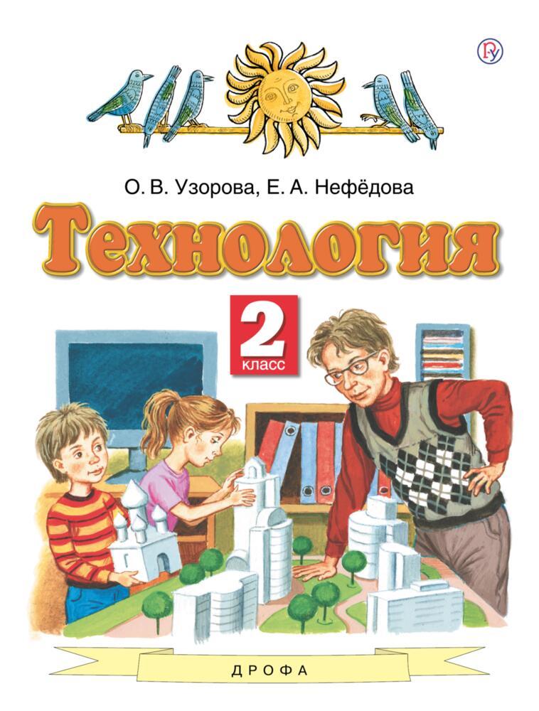 Технология. 2 класс Узорова Нефёдова