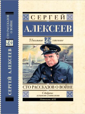 Сто рассказов о войне Алексеев