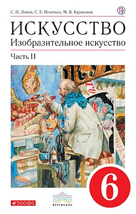 Искусство. Изобразительное искусство. 6 класс. Часть 2 Ломов Игнатьев Кармазина