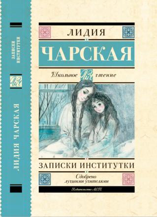 Записки институтки Чарская