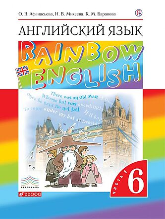 Английский язык. Rainbow English. 6 класс. Аудиоприложение к учебнику часть 1 Афанасьева Михеева Баранова