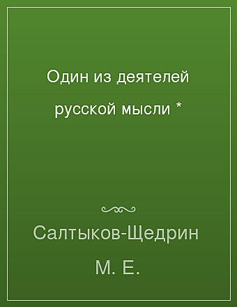 Один из деятелей русской мысли * Салтыков-Щедрин