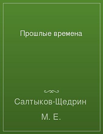 Прошлые времена Салтыков-Щедрин