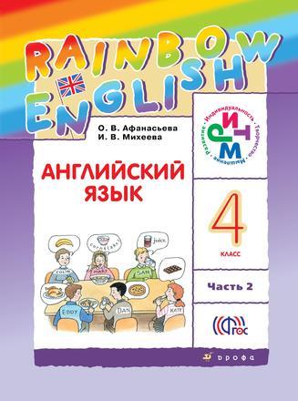Английский язык. Rainbow English. 4 класс. Аудиоприложение к учебнику часть 2 Афанасьева Михеева