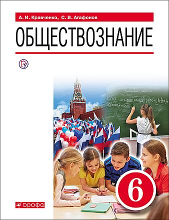 Обществознание. 6 класс. Учебное пособие Кравченко