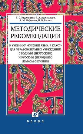 Русский язык. 9 класс. Методические рекомендации Быстрова
