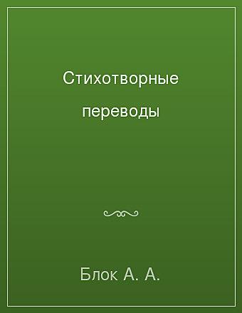 Стихотворные переводы Блок