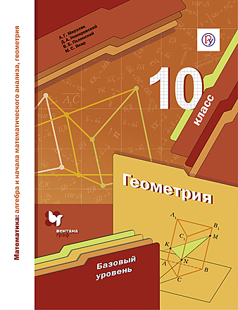 Математика: алгебра и начала математического анализа, геометрия. Геометрия. 10 класс Мерзляк Номировский Полонский Якир