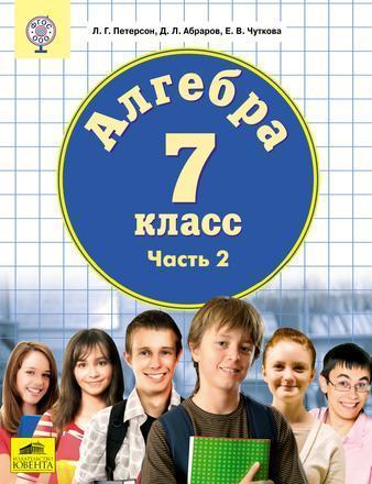 Алгебра. 7 класс. Часть 2 Петерсон Абраров Чуткова