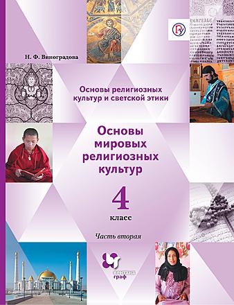Основы мировых религиозных культур. 4 класс. Часть 2 Виноградова
